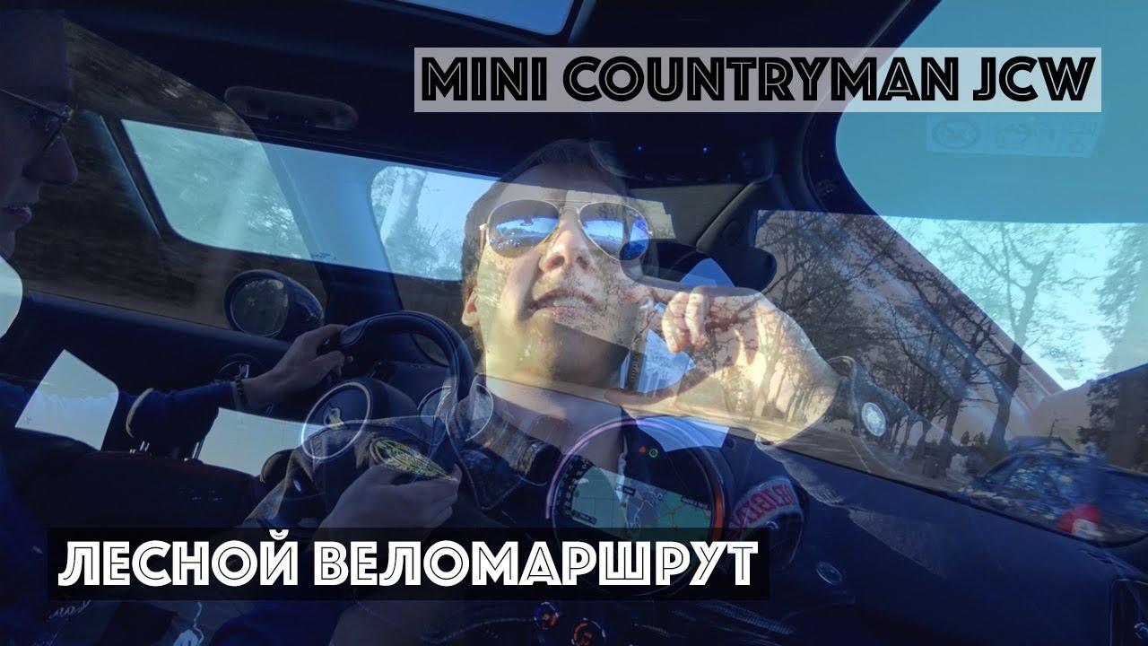 Едем Отмечать МОЙ ДЕНЬ РОЖДЕНИЯ   MINI Countryman JCW 306 лс   VLOG 30