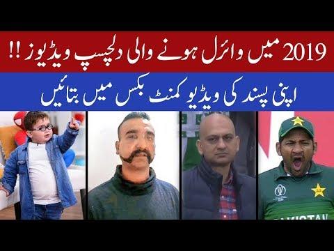 Top Amazing Viral Videos In 2019 | 31 December 2019 | 92NewsHD