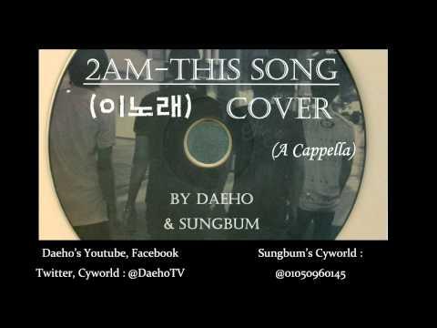 2AM - This Song (이노래) A Cappella Cover [Audio] [Daeho, Sungbum] [Korean]