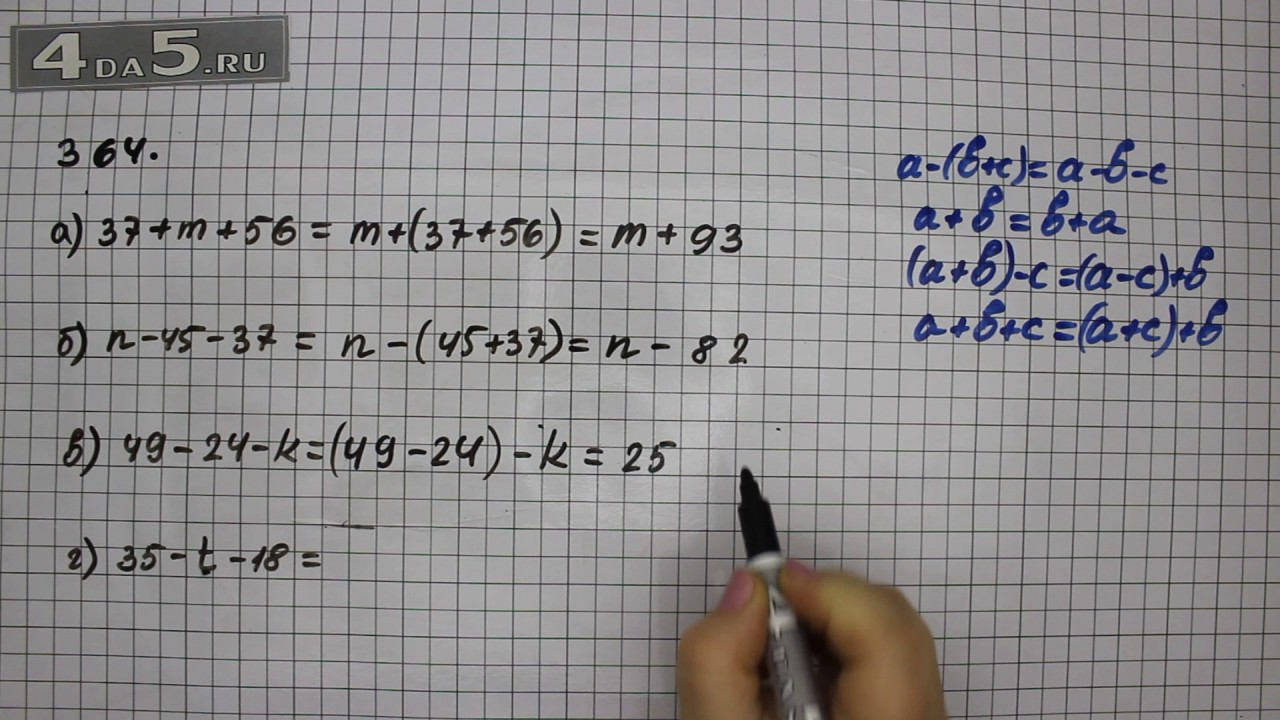 Гдз по математике 364