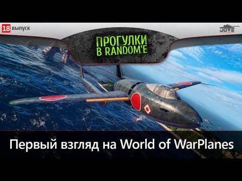 Скачать Моды Для World Of Warplanes С Официального Сайта От Джова - фото 8