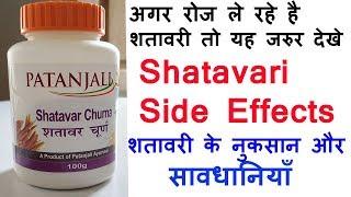अगर रोज ले रहे है है शतावरी तो वह वीडियो जरूर देखे | Shatavari Side Effects thumbnail