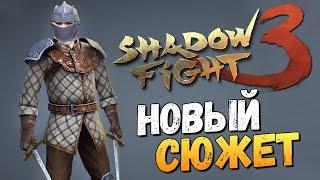 Shadow Fight 3 - ПРОХОДИМ СЮЖЕТКУ!