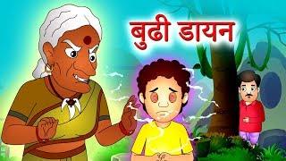 Budhi dayan बूढी डायन   Hindi Fairy Tales   JingleToons