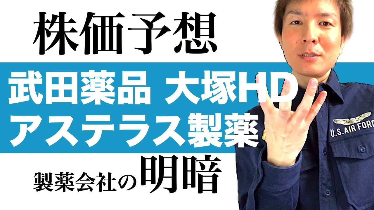 株 武田 薬品