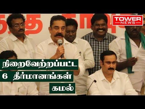 kamal hassan speech | Kamal hassan press meet | kamal interview | Makkal neethi maiyam meeting