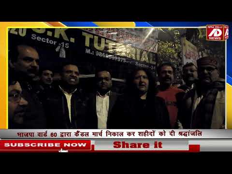 # pulwama भाजपा वार्ड -60 ने कैंडल मार्च निकाल कर शहीदों को दी श्रद्धांजलि