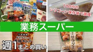【業務スーパー】週に1度のまとめ買い♪100均のシリコーン保存袋を使って調理/アレンジレシピ/初購入品