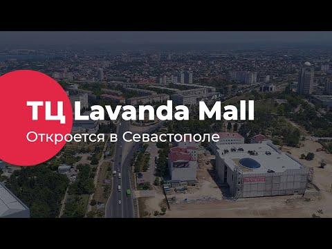 Торговый центр Лаванда откроется в Севастополе