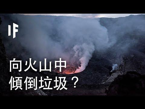 如果我們向火山中傾倒垃圾?  大膽科學