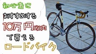 「初心者」におすすめする『10万円以内で買えるロードバイク』たっぷり紹介します!o(≧▽≦)o