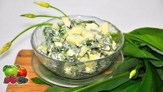 Самый первый весенний салат со Вкусом природы!Очень богат витаминами и микроэлементами!