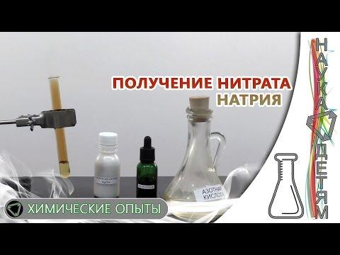 Реакция гидроксида натрия и азотной кислоты, получение нитрата натрия/Obtaining sodium nitrate