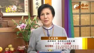 元瑛法師【大家來學易經086】| WXTV唯心電視台