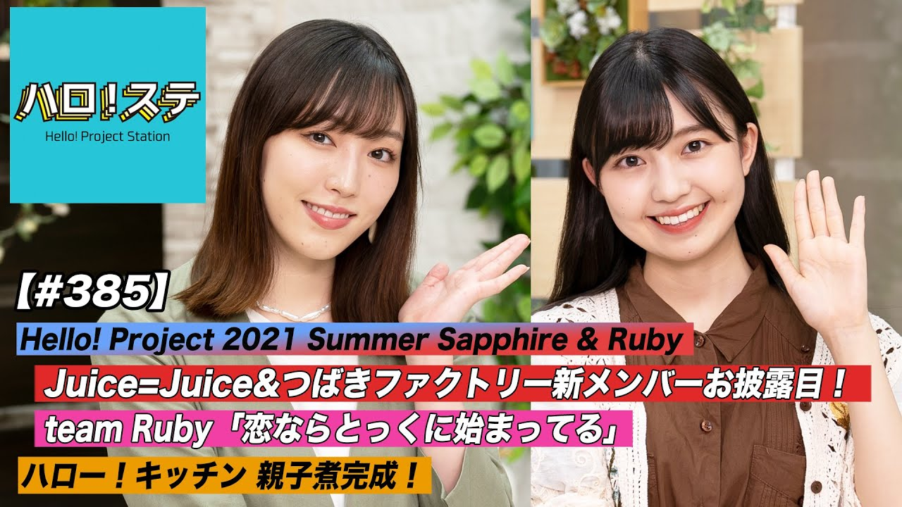 【ハロ!ステ#385】Juice=Juice&つばきファクトリー新メンバーお披露目!team Rubyパフォーマンス映像!ハロー!キッチン! MC:譜久村聖&島倉りか