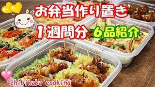 作り置き6品紹介 さあ弁当だよ! 普段の食事にもオススメ! thumbnail