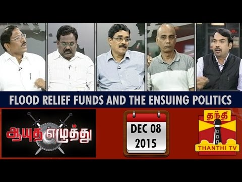 Ayutha Ezhuthu - Flood Relief Fund and the ensuing Politics (8/12/2015)