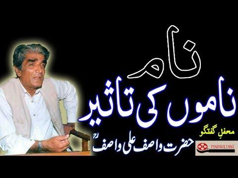 Mehfil e Guftugu Hazrat Wasif Ali Wasif Reh ____ Question 72