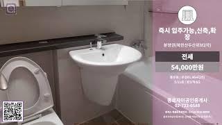 [보는부동산] 서대문구 홍은동 아파트 분양권 전세