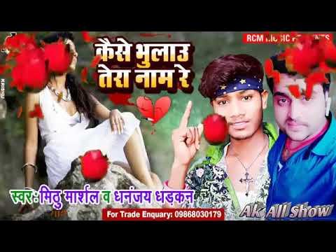 "Dhananjay Dhadkan, Mithu Marshal ""Kaise Bhulau Tera Naam Re"" Super Hit Song Subscribe 👏"