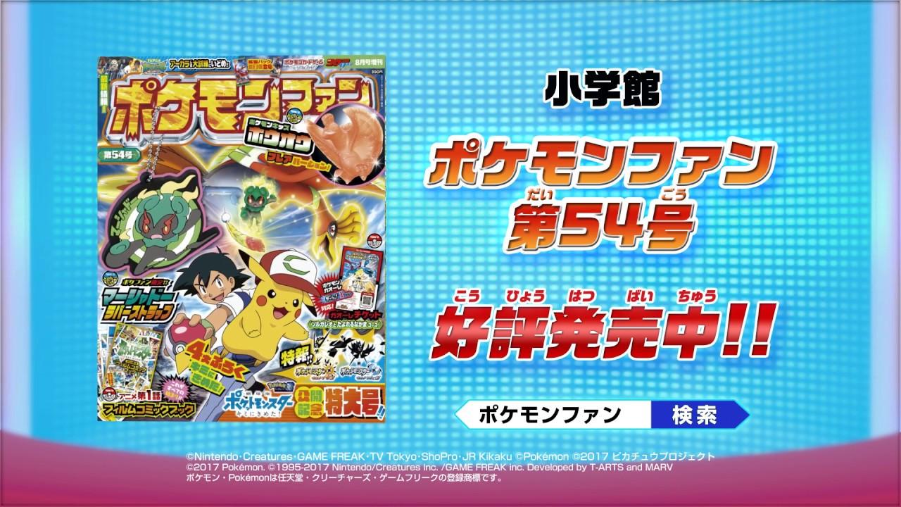 ポケモンファン 54号テレビCM 30秒 - youtube