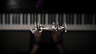 موسيقى بيانو - إجابة سؤالي - عزف علي الدوخي
