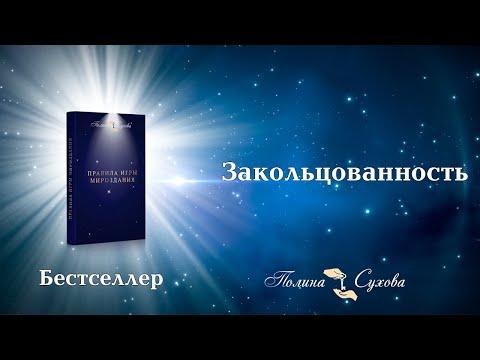 """Закольцованность. Книга Полины Суховой """"Правила Игры Мироздания"""""""