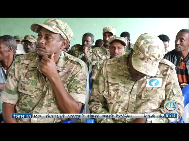 The Amhara Special Force Police also held a three-day meeting