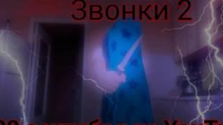 Наш постер фильма ужаса звонки 2