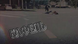 {MV} День после нашего расставания-Кафель