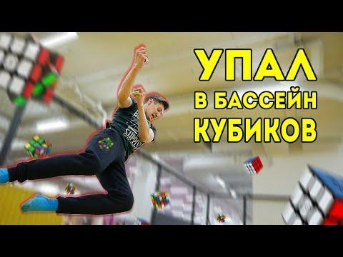 СОБРАЛ КУБИК РУБИКА В ПОЛЁТЕ | БАССЕЙН ИЗ КУБИКОВ