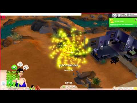 Код на ДЕНЬГИ в Sims 4