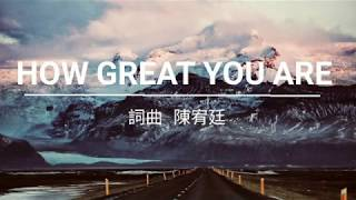 05_《 Song For Jesus 》_How great you are__一週一創作主題系列_詩歌創作分享
