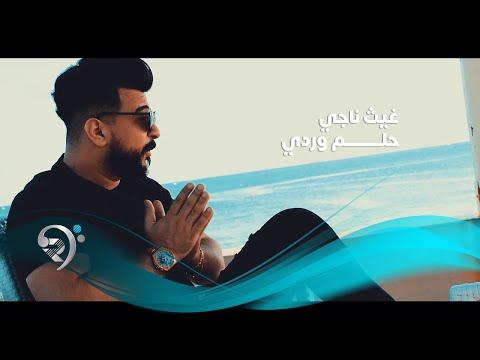 غيث ناجي - ياحلم وردي / Offical Video