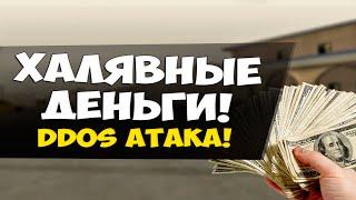 ХАЛЯВНЫЕ ДЕНЬГИ! DDOS АТАКА! - GTA: Криминальная Россия (По сети) #61(IP сервера: 5.254.105.216:8904 Я в VK: https://vk.com/richigalliani Играем в GTA CRMP. Эпичная сходка! Раздаем много денег на сходке! Но..., 2016-07-08T13:10:35.000Z)