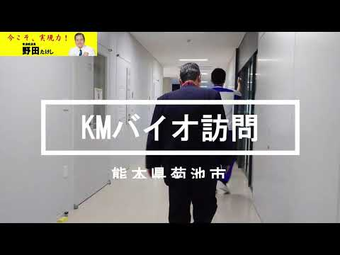 熊本2区 野田たけし KMバイオ訪問