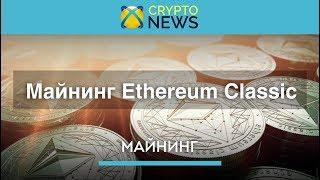 Майнинг Ethereum Classic [ETC]. Как майнить криптовалюту эфир классик!?