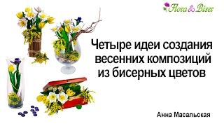 ♦Цветы из бисера ♦Идеи создания весенних композиций из бисерных цветов