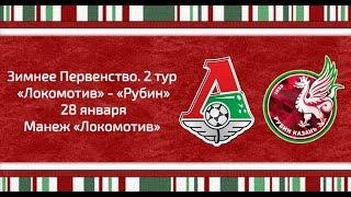2 тур. «Локомотив» - «Рубин» | 2004 г.р.