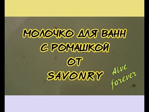 сухое молочко для ванн от SAVONRY