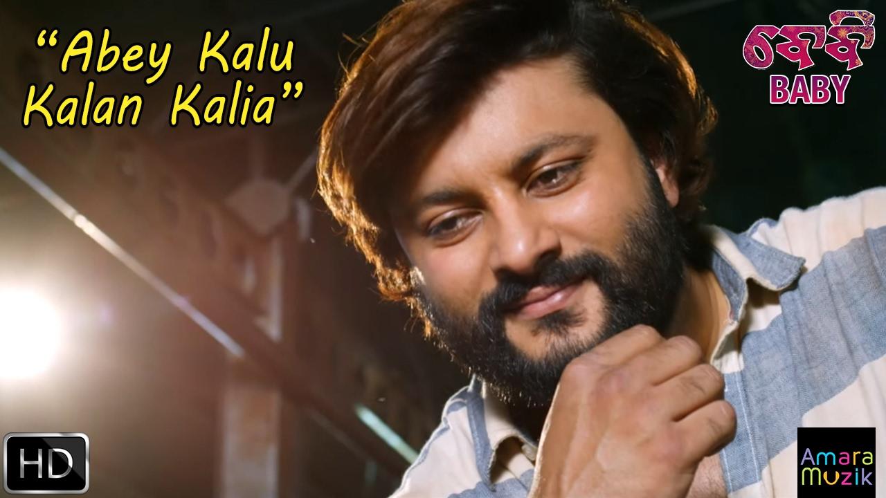 Abey Kalu Kalan Kalia   Scene   Baby   Odia Movie   Anubhav Mohanty