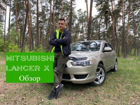 Mitsubishi Lancer X / Краткий информационный обзор