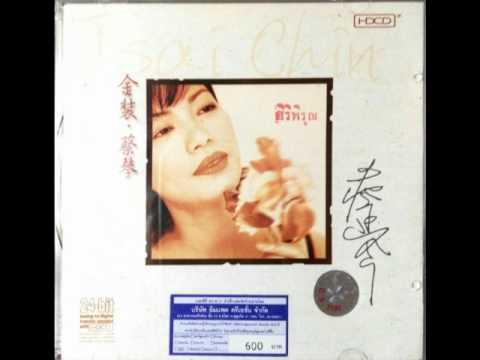 Tsai Ching HDCD