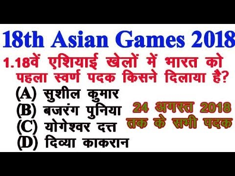 18वां एशियाई खेल 2018  // 18th ASIAN GAMES 2018 For All Competitive Exam 2018