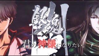 【MAD】銀魂×君の神様になりたい。【銀ノ魂編:銀時・よろず屋・虚戦】