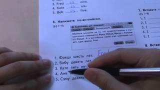 2 класс, урок 23