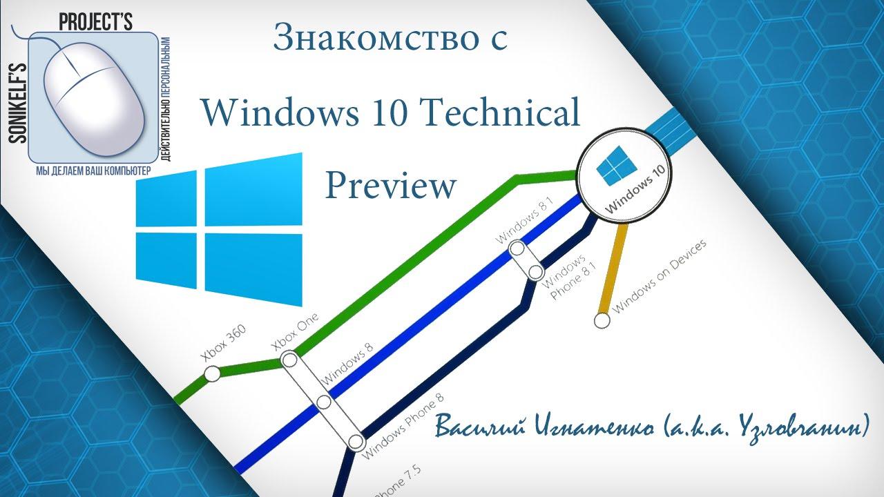 Знакомства С Windows 10