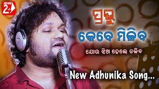 Prabhu Kebe Miliba Official Studio Version Human Sagar Odia Adhunika Song Odiannews24