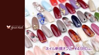 ネイルサロン&アイラッシュサロン gran nail 京橋店.