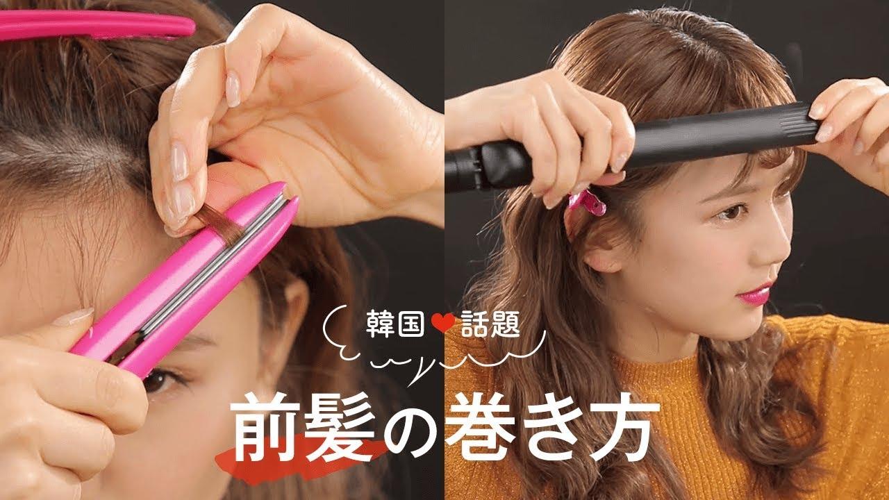 【前髪アレンジ】次はこれ\u203c韓国で話題の前髪2パターン Two Bang Types Popular in Korea!